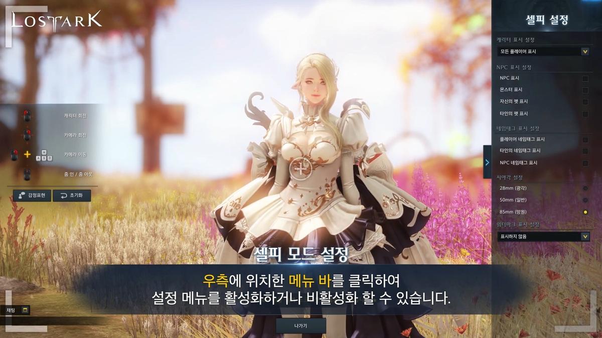 Lost Ark - изучаем последние обновления корейской версии