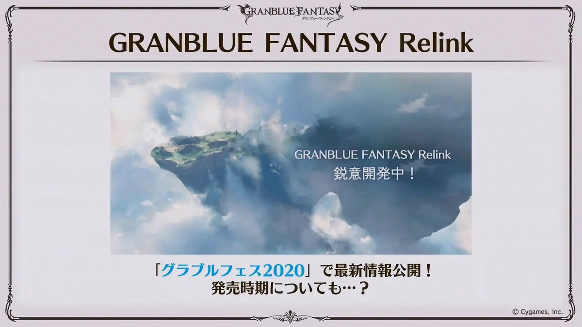 Granblue Fantasy Relink - Анонс анонса даты релиза долгожданной RPG