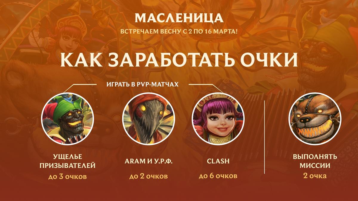 League of Legends - На русскоязычный сервер пришла Масленица