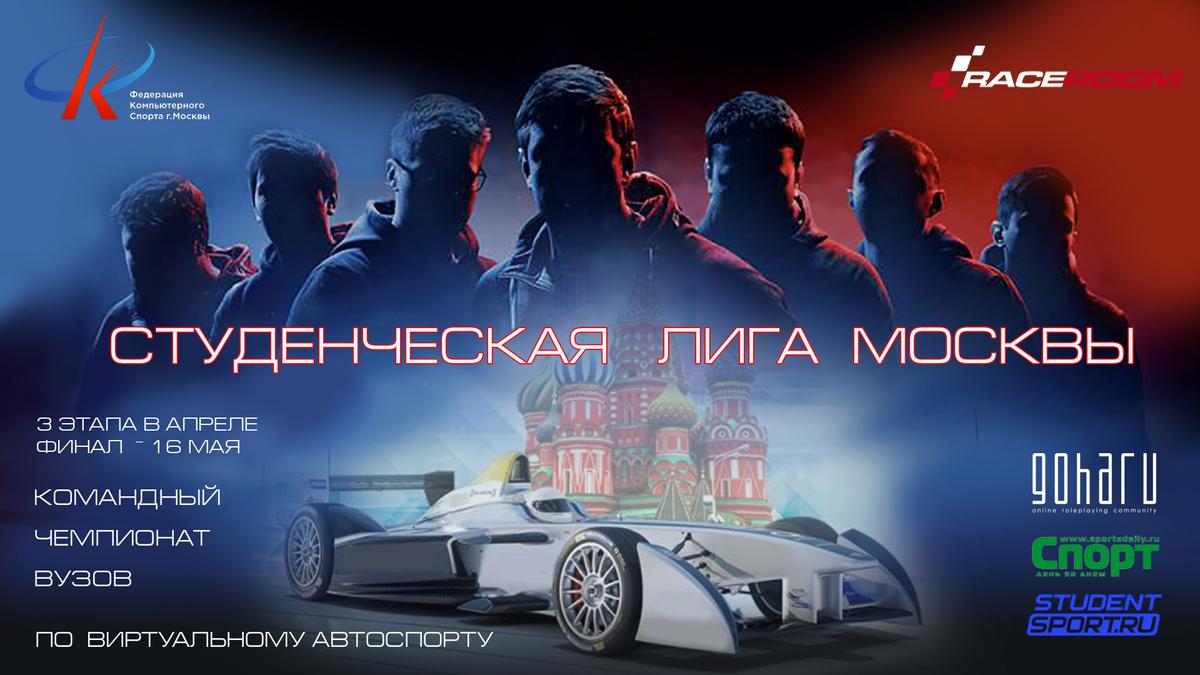 Первый чемпионат по виртуальному автоспорту среди студенческих команд московских ВУЗов