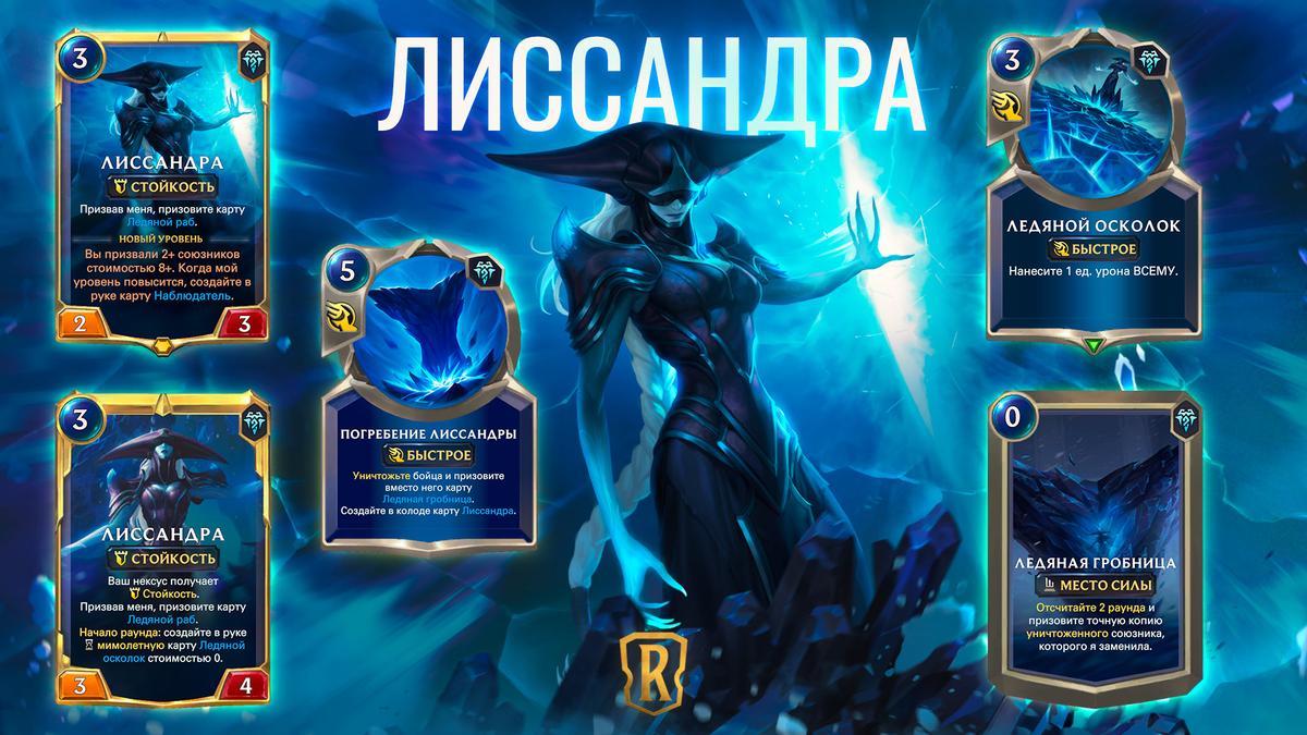 Legends of Runeterra - Лиссандра и Талия пополнят список героев с выходом Империи вознесшихся