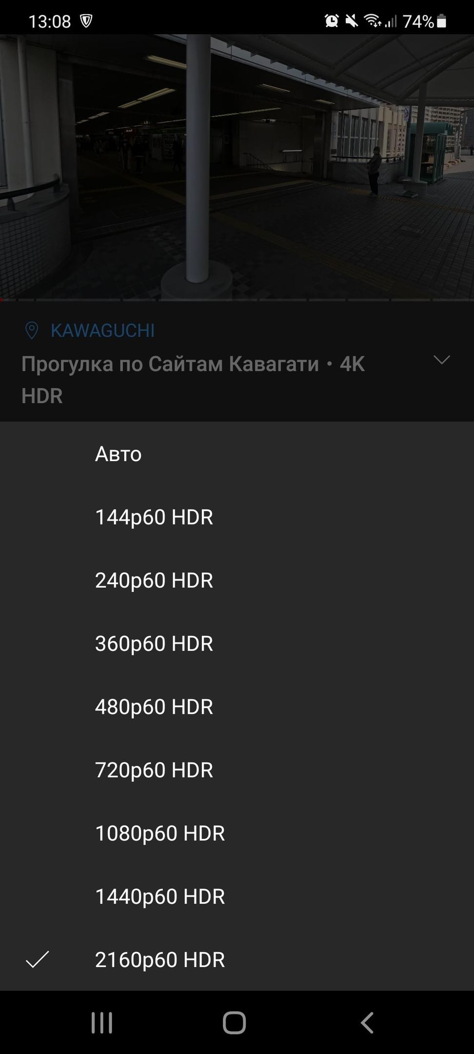 Приложение YouTube теперь позволяет смотреть 4K-видео на телефонах без 4K-экранов