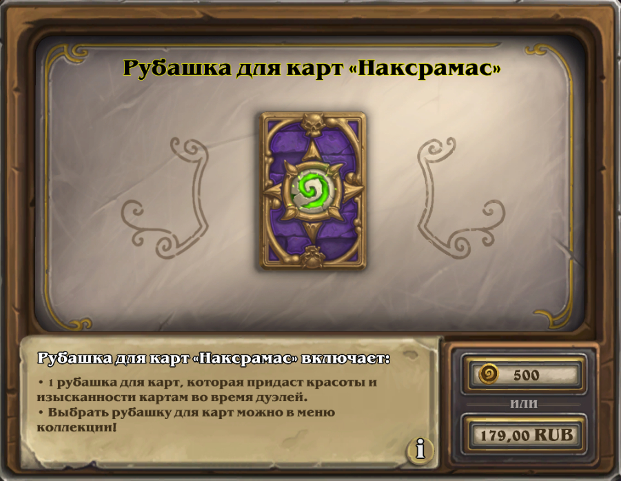 """Hearthstone - Сезонную """"рубашку"""" 2014 года вновь можно заполучить в коллекцию"""