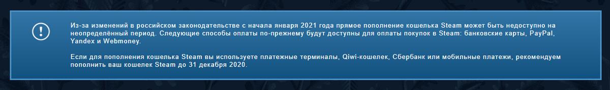 С 1 января россияне могут столкнуться с невозможностью пополнить кошелек Steam