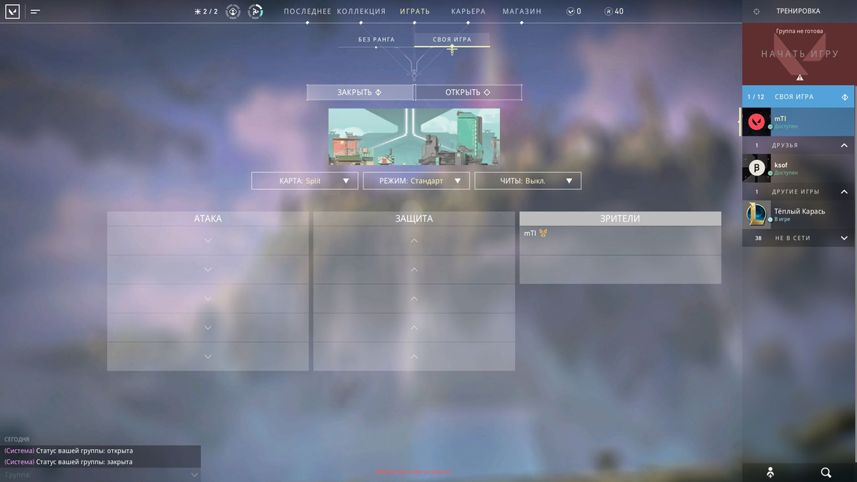VALORANT - Обзор ЗБТ-версии