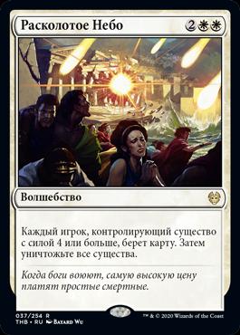 "[Обзор] Magic: The Gathering Arena - Топ-13 карт набора ""Терос За Порогом Смерти"""