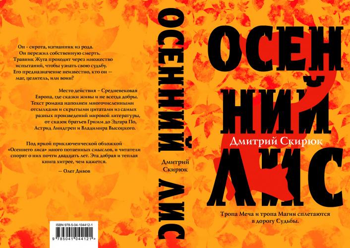 Что читать и не читать - Дмитрий Скирюк Жуга и а. Полярный Мятная сказка