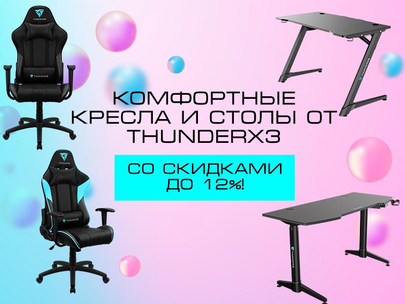 Летние скидки на столы и кресла от ThunderX3
