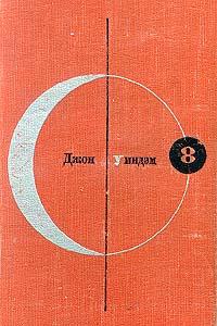 Что почитать - День триффидов