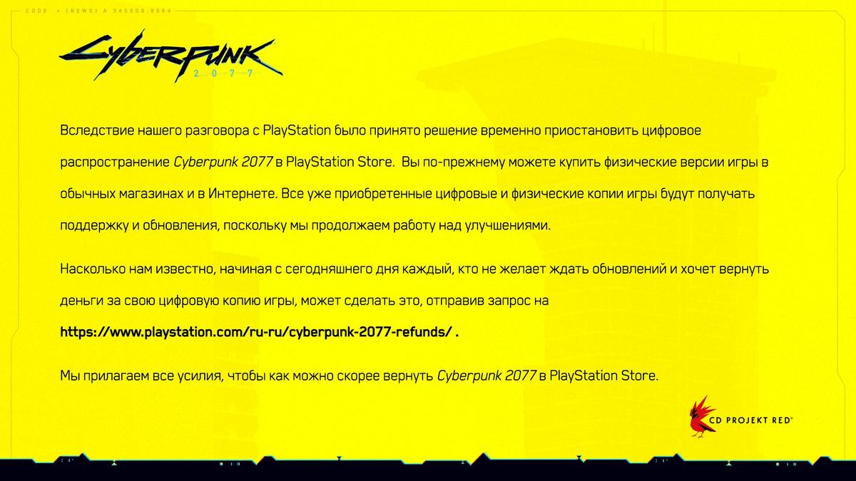 Изъятие Cyberpunk 2077 из PS Store - совместное решение Sony и CD Projekt RED. Акции студии резко пошли вниз