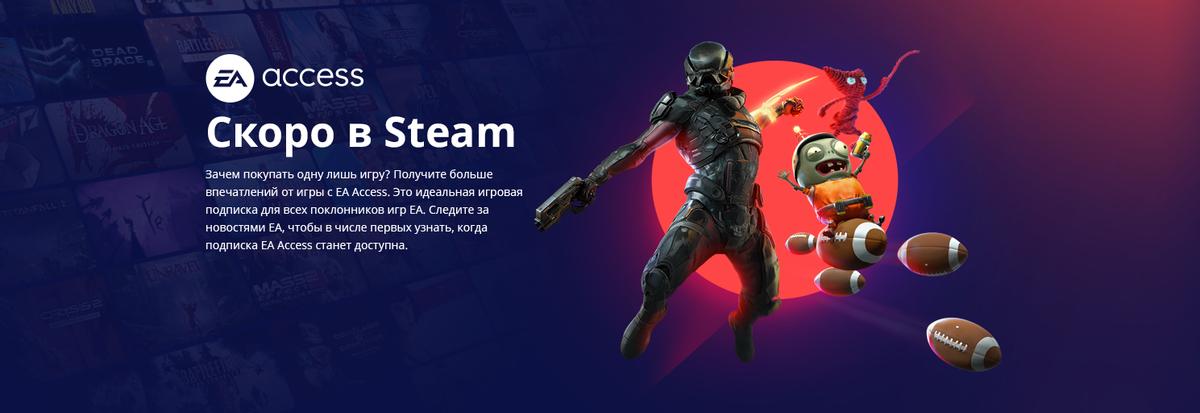 У подписки EA Access появилась собственная страница в Steam