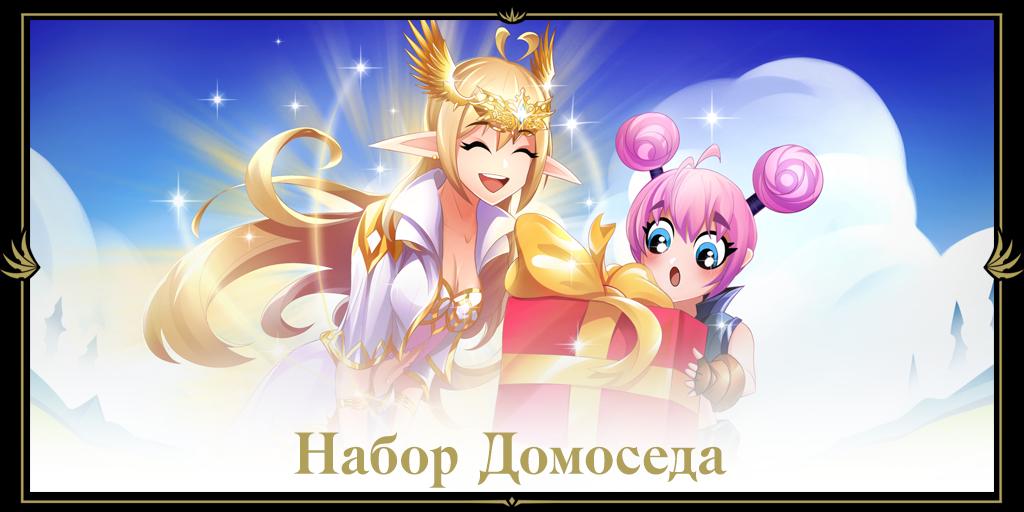 GoHa.Ru и Innova раздает подарки для игроков Lineage 2