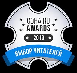 hLH89ChDPG - GoHa Awards 2019 - Результаты голосования и победители розыгрыша