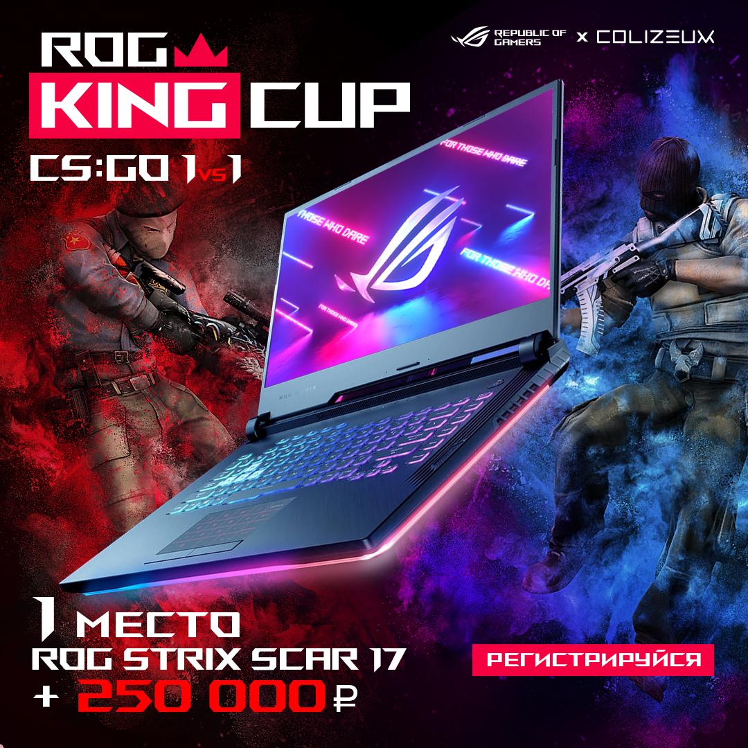 Counter-Strike Global Offensive - Компания ASUS проведет турнир ROG KING CUP