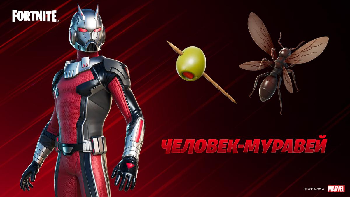 Fortnite - Теперь в битвах участвует и Человек-муравей