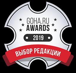 3pcJkl5NsU - GoHa Awards 2019 - Результаты голосования и победители розыгрыша