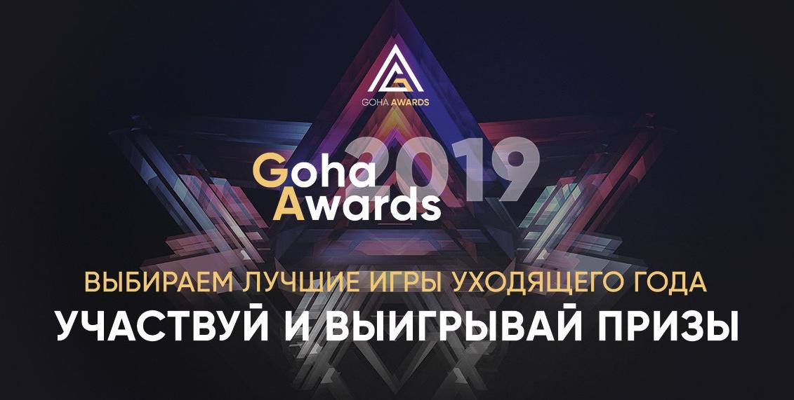 GoHa Awards 2019 - Голосование продолжается