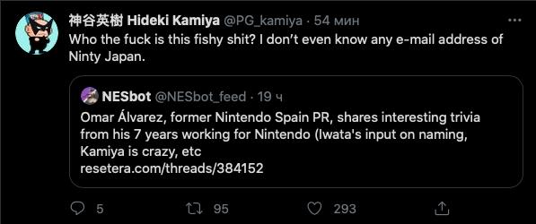 Хидеки Камия назвал бывшего сотрудника Nintendo  насекомым