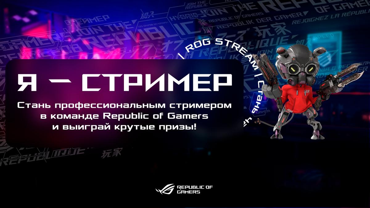 Компания ASUS проводит творческий конкурс Я - стример