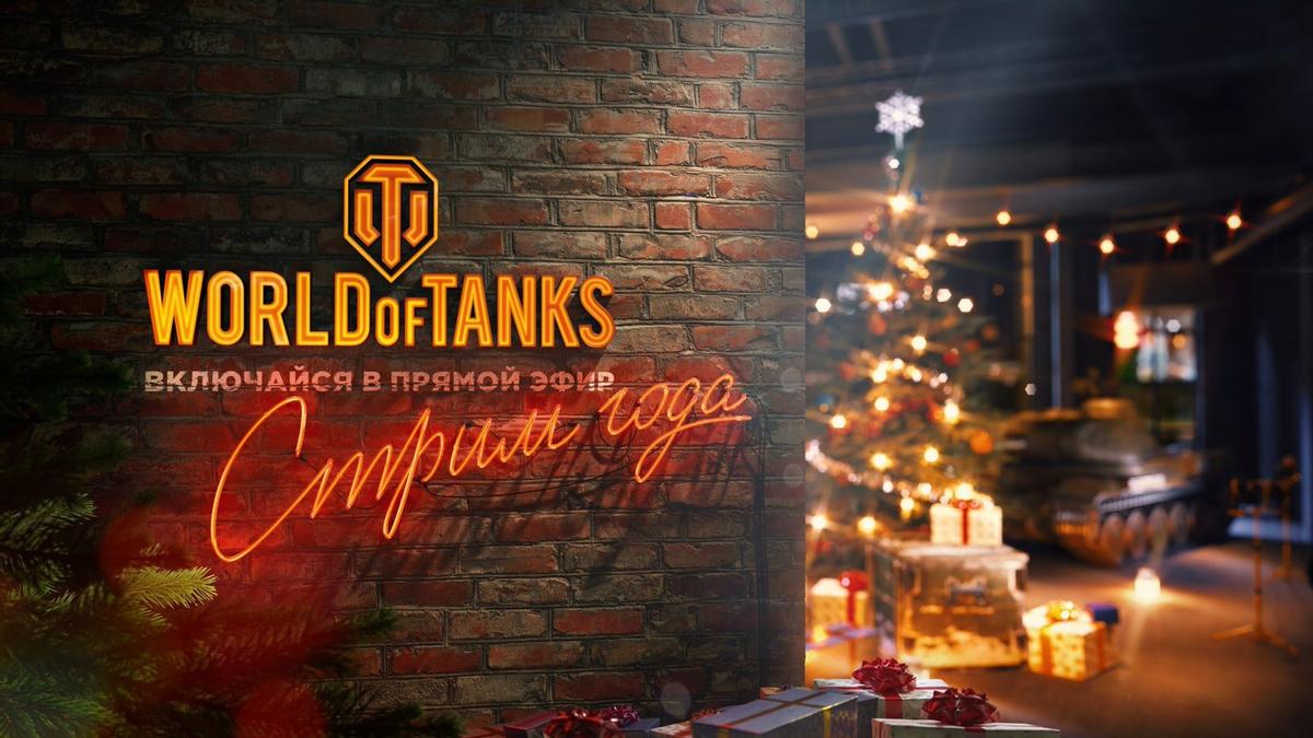 World of Tanks - Стрим года состоится в середине декабря