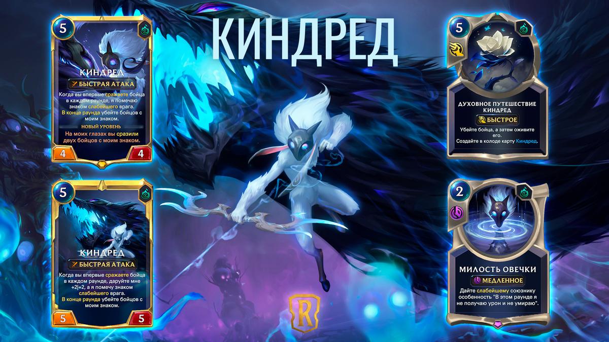 Legends of Runeterra - Киндред выйдет на охоту с релизом Империи вознесшихся