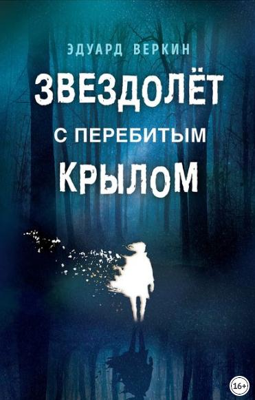 Что почитать - Эдуард Веркин Звездолет с перебитым крылом