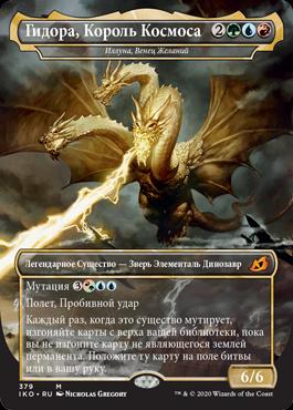 Magic: The Gathering Arena - Интервью про коллаборацию с Годзиллой и другими монстрами Toho
