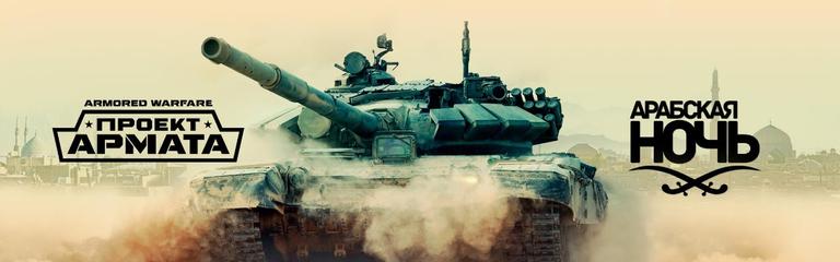 В Armored Warfare начался второй сезон