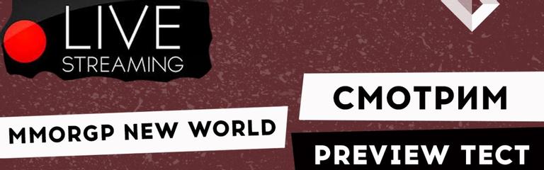 СТРИМ Первый стрим на YouTube - смотрим Preview тест New World