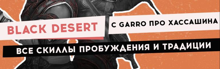 Видео MMORPG Black Desert с Garro про все скиллы Хассашина