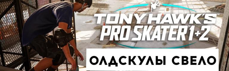 Стрим Tony Hawks Pro Skater 1  2  олдскулы свело