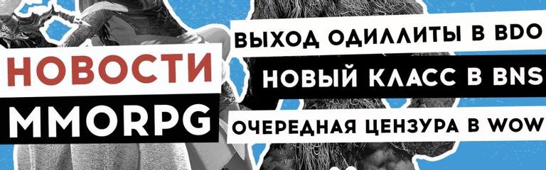 Новости MMORPG выход Одиллиты в BDO, новый класс в Blade and Soul, очередная цензура в WoW
