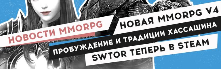Новости MMORPG вышла новая MMORPG V4, пробуждение и традиции Хассашина, SWTOR теперь в Steam