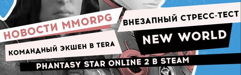 НОВОСТИ MMORPG внезапный стресс-тест New World, Phantasy Star Online 2 в Steam, командный экшен в TERA
