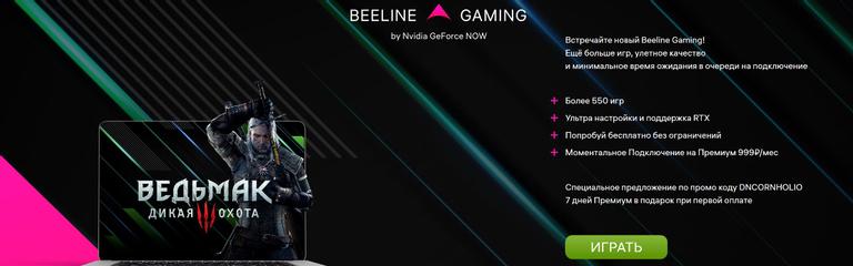 Beeline Gaming - AAA Gaming на любом железе