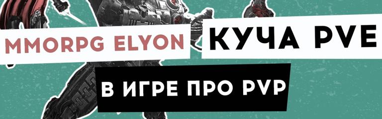 Видео MMORPG ELYON  куча PvE в игре про PvP