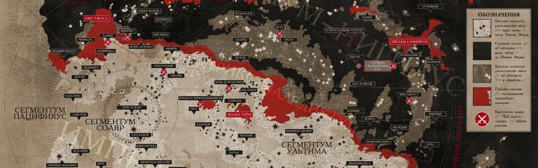 Стрим Warhammer 40,000 Gladius  Relics of War - изучаем дополнения ч.2