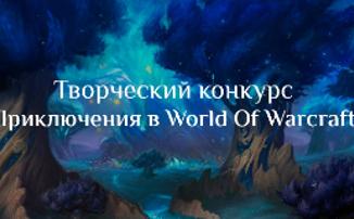 """World Of Warcraft - Продолжается конкурс """"Приключения в мире WoW"""""""