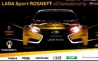 LADA Sport ROSNEFT eChampionship 2020 - Прямая трансляция первого этапа