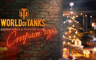 "World of Tanks - Не пропустите ""Стрим года"""