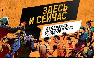 """Фестиваль Молодежных Культур """"Здесь и Сейчас"""" пройдет 14 апреля"""