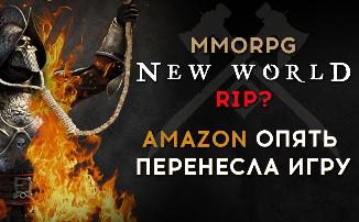 [Видео] MMORPG New World RIP? Amazon опять перенесла игру