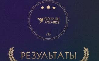 Результаты GoHa.Ru Awards 2018