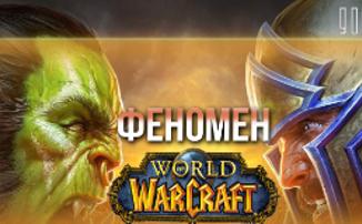Видео: феномен World of Warcraft