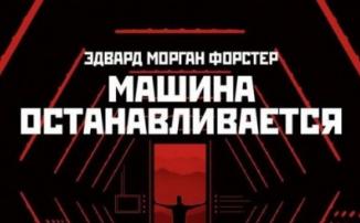 """""""Машина останавливается"""" - сбывшееся литературное пророчество"""