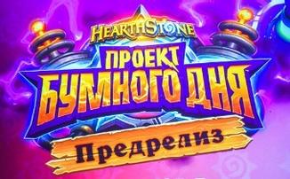 В Москве и Санкт-Петербурге прошли встречи разработчиков Hearthstone с поклонниками игры