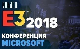 [E3-2018] Microsoft - Сводная тема и все самое интересное