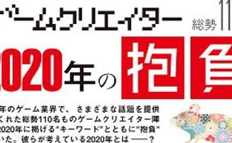 Японские разработчики рассказали о планах на 2020 год