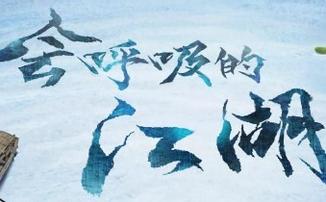 Treacherous Waters - боевая школа 神相 (Божественный музыкант)