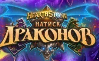 "[BlizzCon 2019] Hearthstone - Новое дополнение ""Натиск Драконов"""